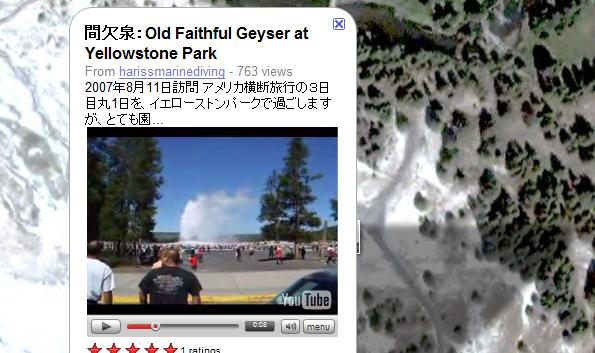 Youtube Video of Old Faithful